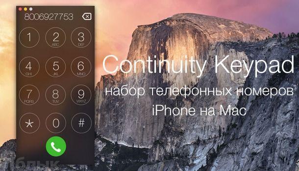 Continuity Keypad - набор телефонных номеров с iPhone на Mac OS X