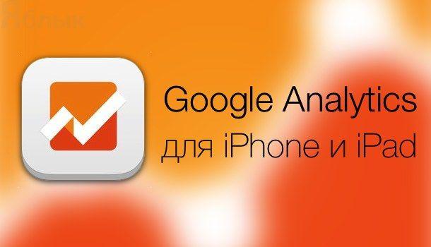 Google Analytics для iphone ipad