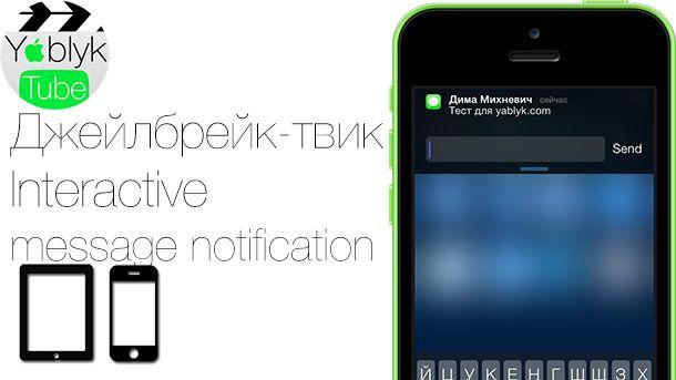 Interactive Message Notification