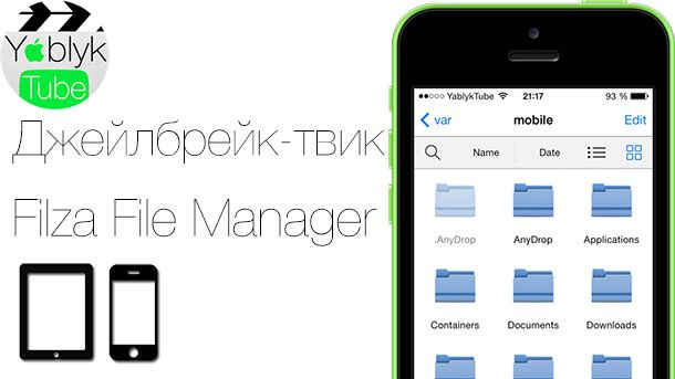 Filza File Manager