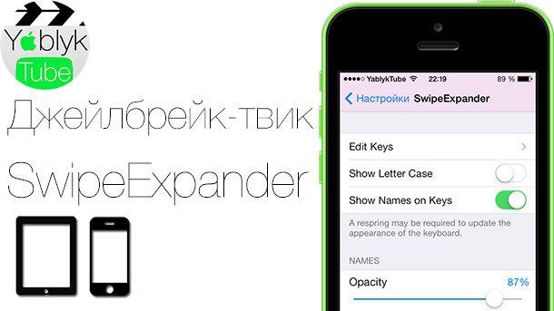 SwipeExpander