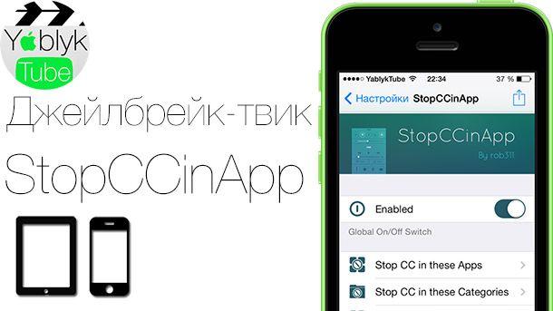 StopCCinApp