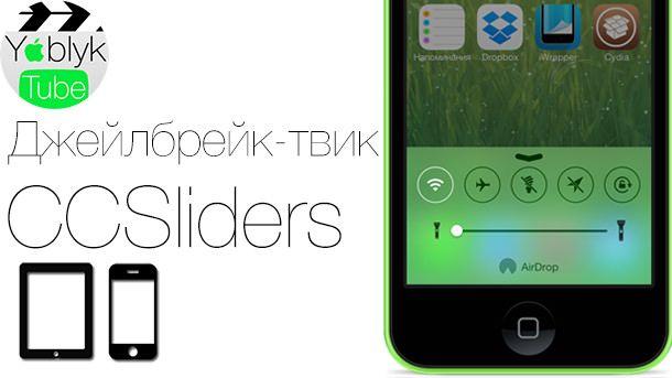 CCSliders