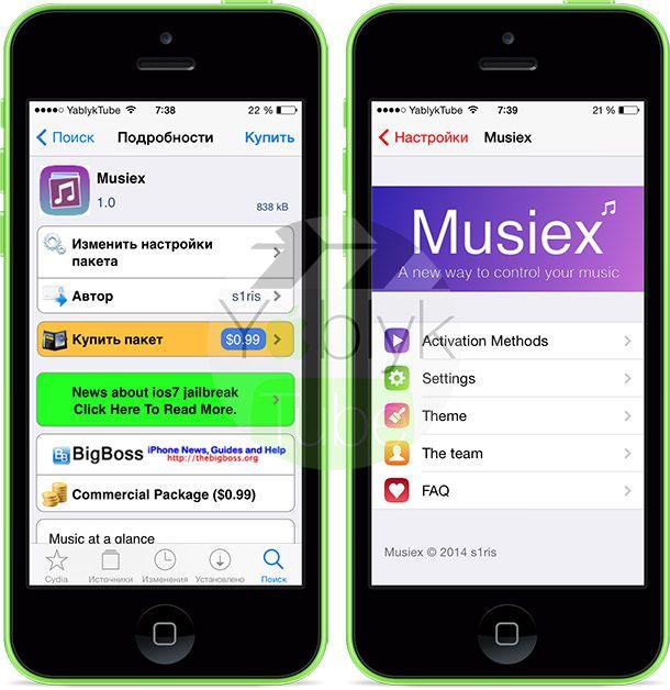 Musiex