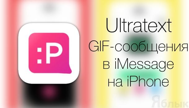 Utlratext сообщение с Gif анимацией на iPhone