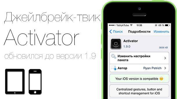 activator 1.9