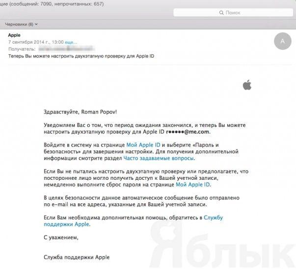 apple_id_security_setup_1