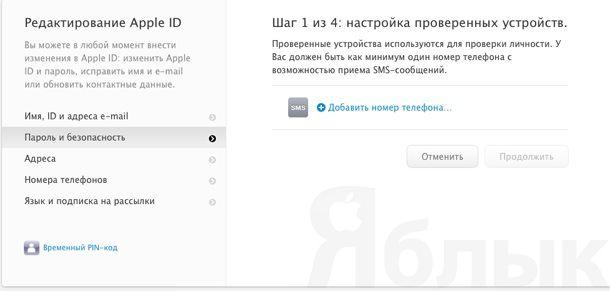 apple_id_security_setup_2