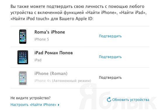 apple_id_security_setup_4