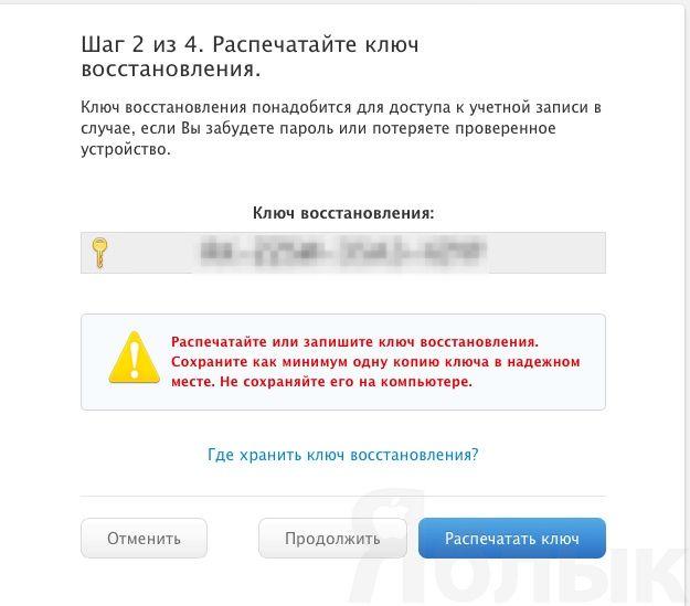apple_id_security_setup_5