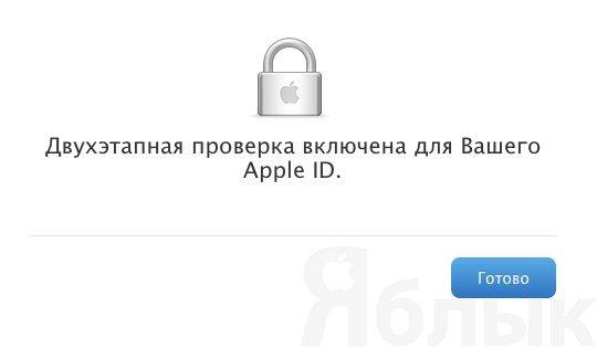 apple_id_security_setup_6