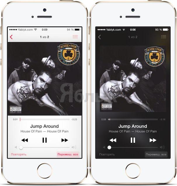Музыка iOS 7