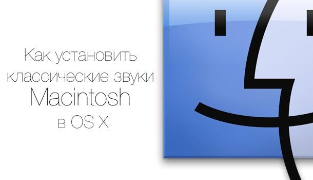 классические звуки Macintosh в OS X