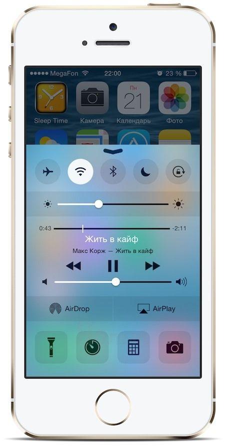 Пункт управления в iOS 8