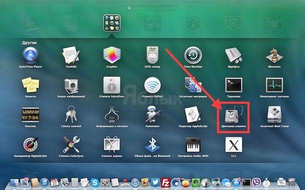 Дисковая утилита в OS X