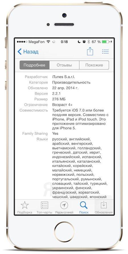 Семейный доступ в iOS 8