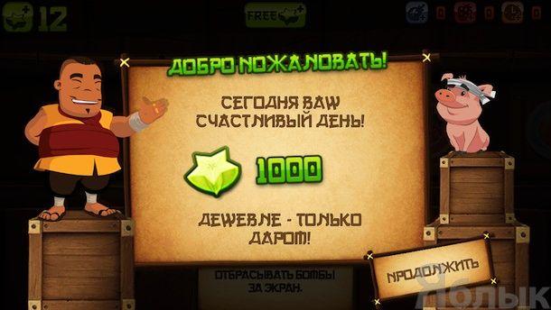 fruit ninja iphone ipad