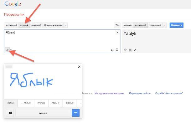 Рукописный ввод в Google переводчике