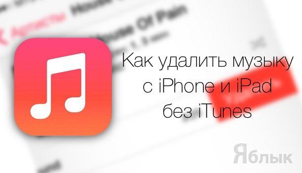 Как удалить музыку из iPhone без iTunes