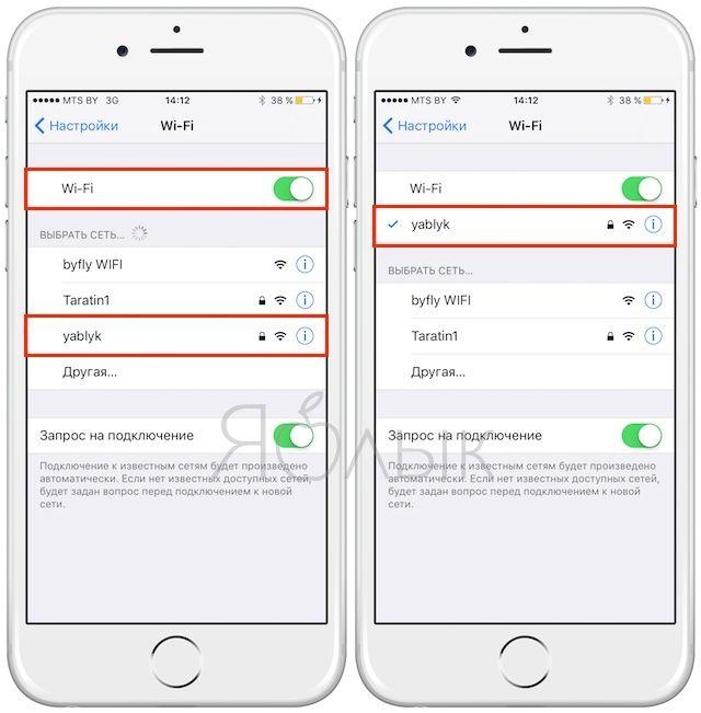 Как включить Wi-Fi на iPhone или iPad
