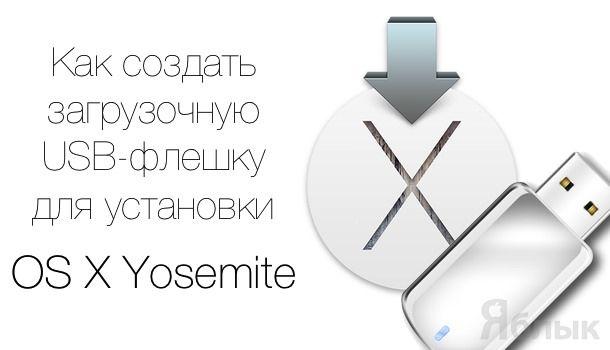 Как установить на флешку OS X Yosemite