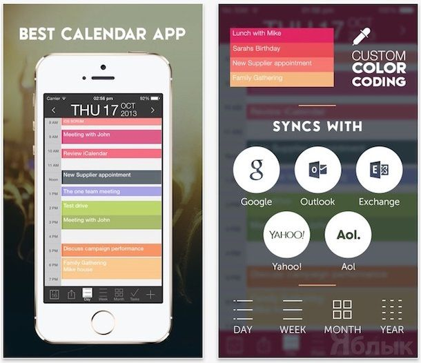 Календарь iCalendar для iphone ipad