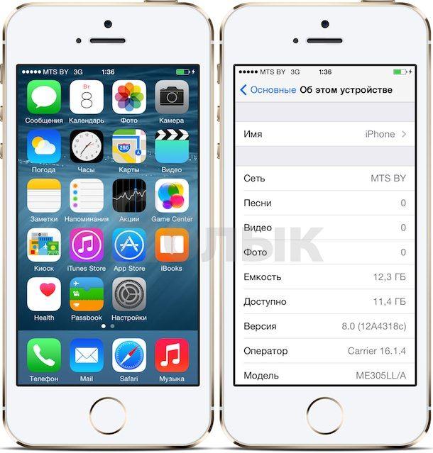 ios 8 beta 3 для iphone ipad ipod touch yablyk