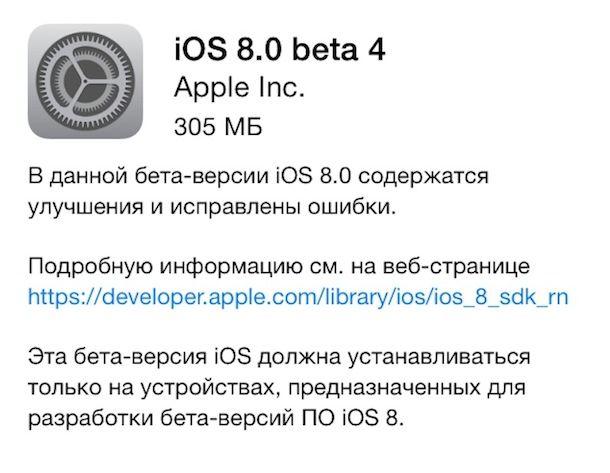 Скачать iOS 8 beta 4 для iPhone, iPad