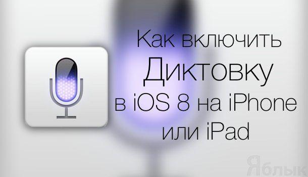 Как включить диктовку в iOS 8 на iPhone или iPad