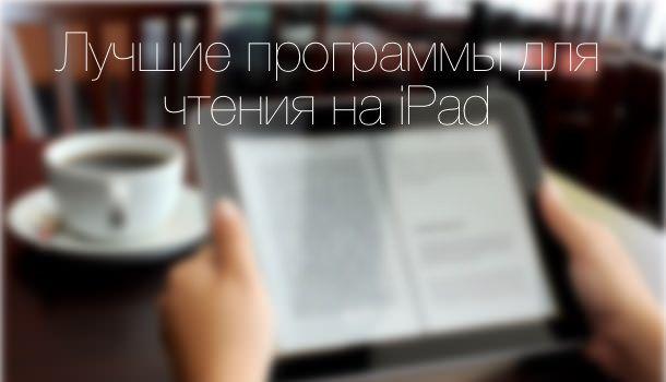 ipad_readers_1