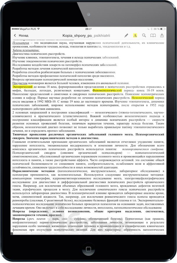 ipad_readers_3