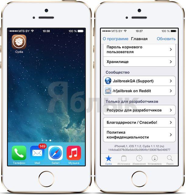 Pangu - джейлбрейк iOS 7.1.2 на iPhone, iPad, iPod Touch