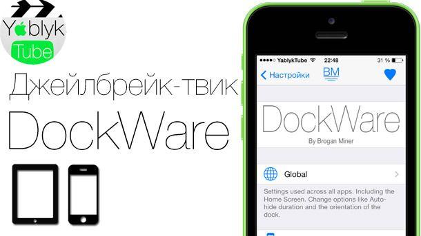 DockWare