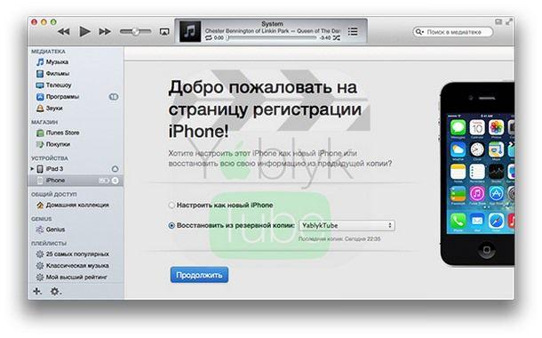 Как обновиться с iOS 7.0.x на iOS 7.1.2