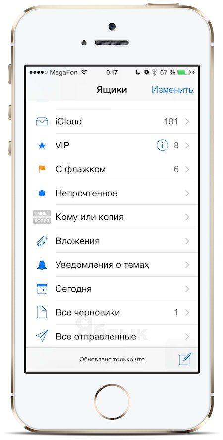 Mail в iOS 8