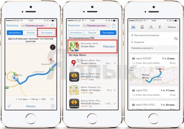 Как открыть маршрут карт Apple в стороннем приложении