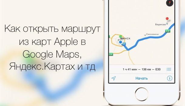 Как открыть маршрут карт Apple в Google Maps