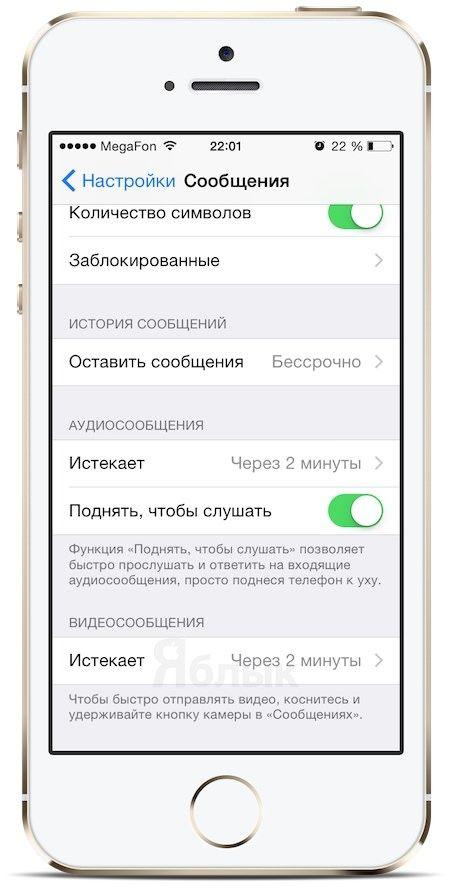 Настройки Сообщения iOS 8 beta 4