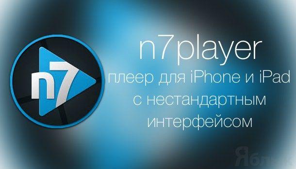 n7player музыкальный плеер для iphone и ipad