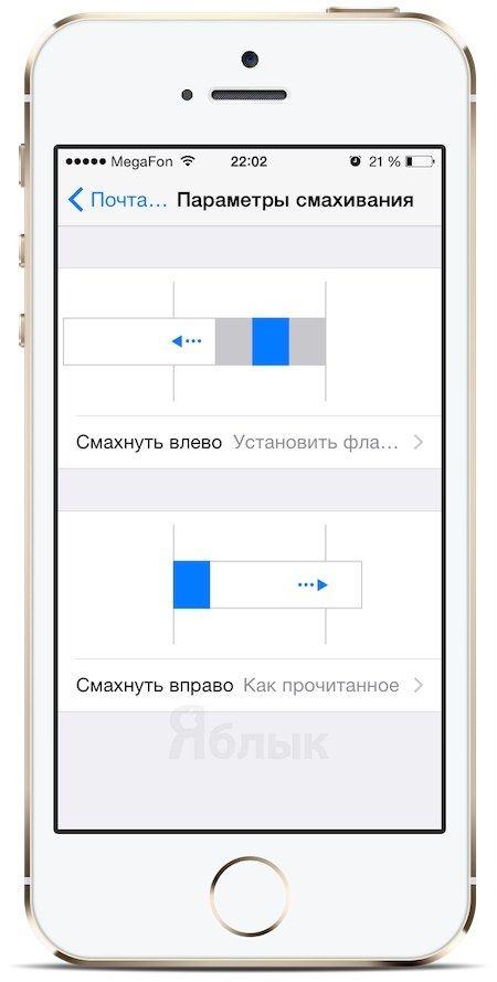 новые жесты приложения mail в iOS 8 beta 4