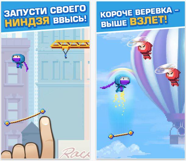 Прыг-Скок Ниндзя для iPhone, iPad