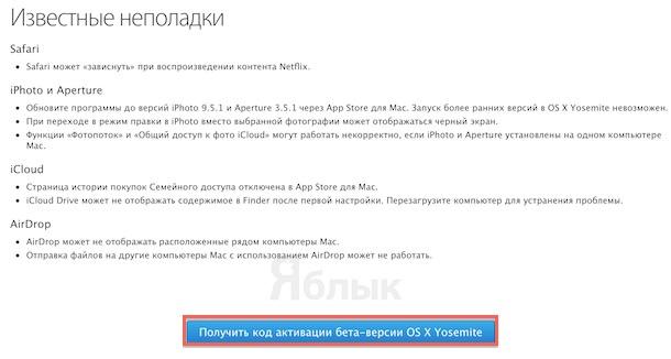 Как установить OS X Yosemite