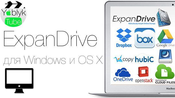 ExpanDrive