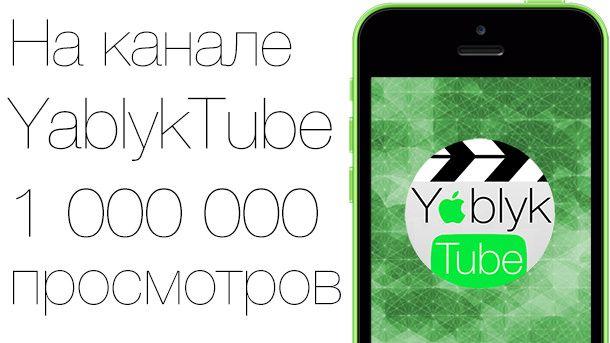 1 000 000 просмотров