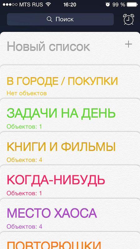 Напоминания для iOS