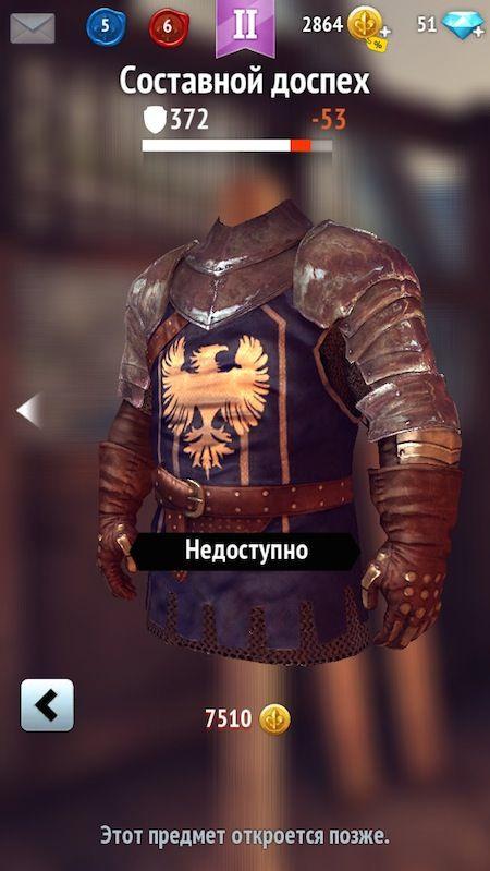 Непобедимый рыцарь-9