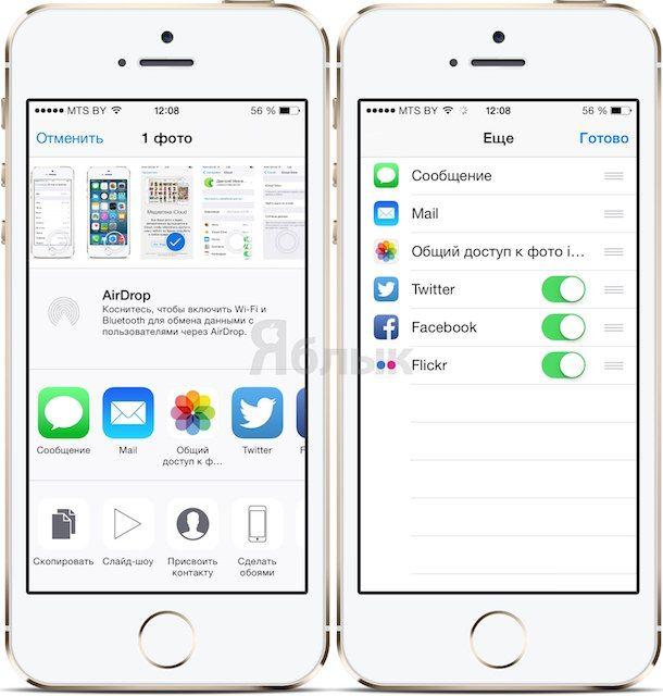меню поделиться в iOS 8