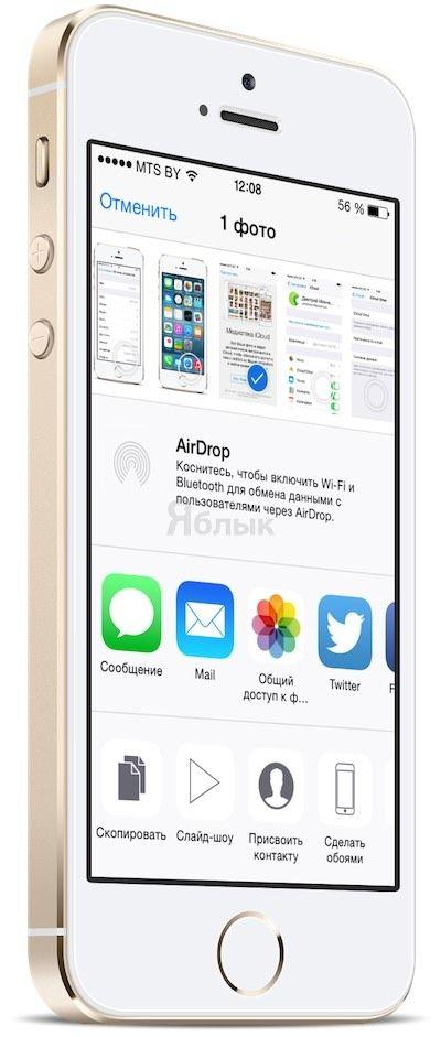 поделиться в iOS 8
