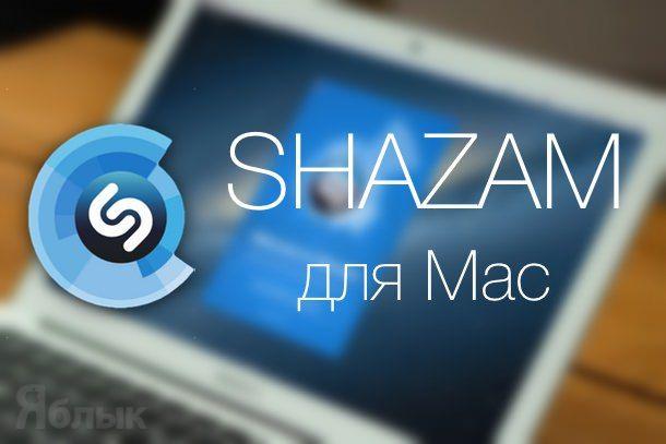 shazam для mac