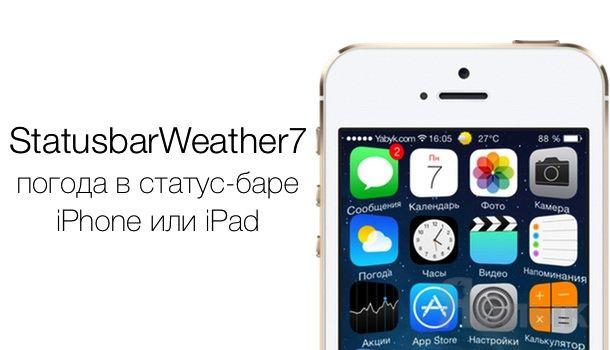 statusbarweather7 cydia погода в статусбаре iPhone и iPad